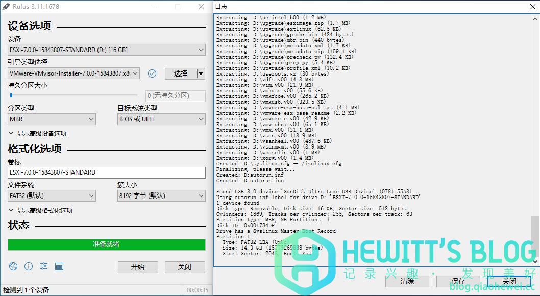 vSphere ESXI 7.0镜像 Rufus U盘安装盘制作(Windows)插图(7)