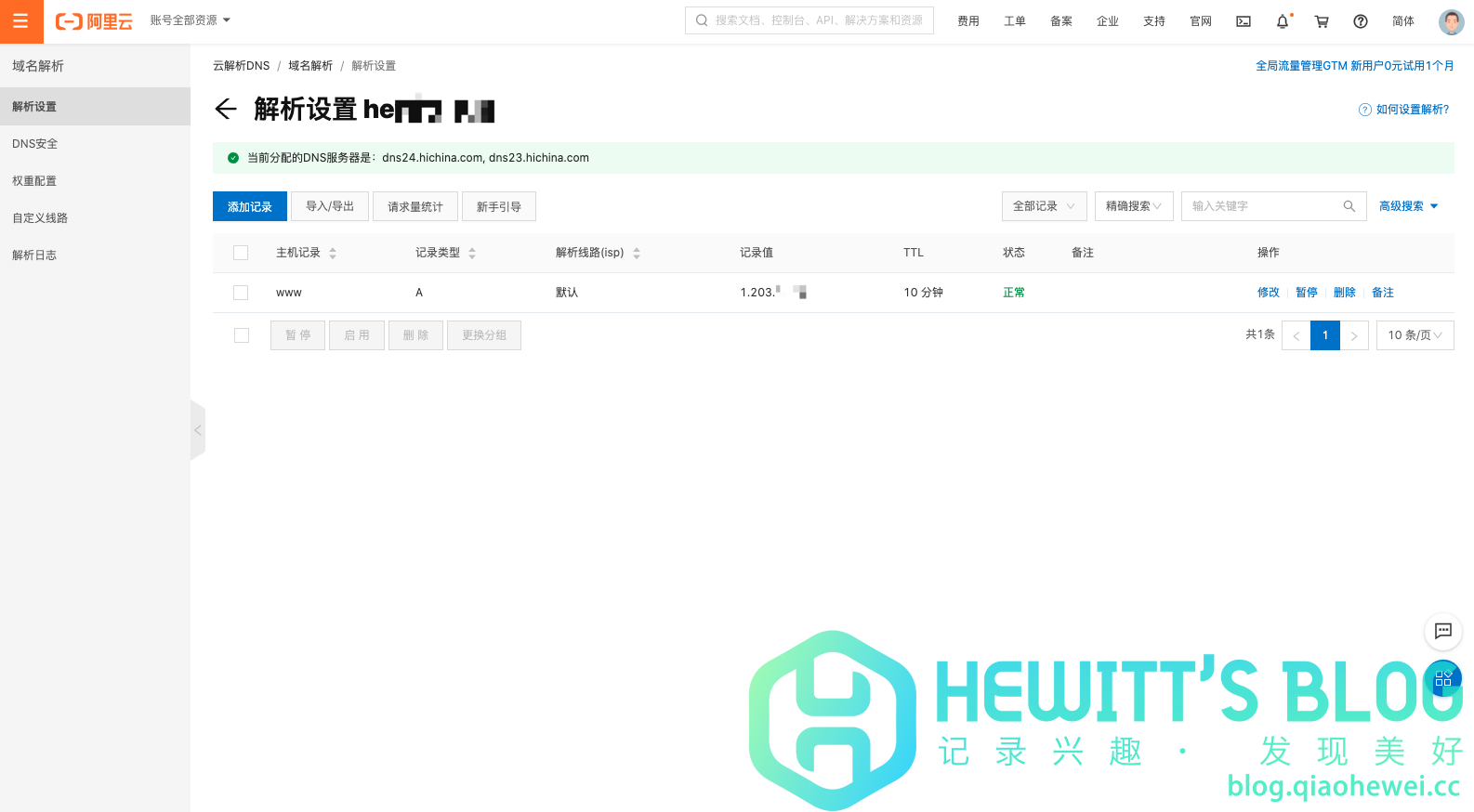 RouterOS(ROS)软路由阿里云动态域名解析Aliyun DDNS插图33