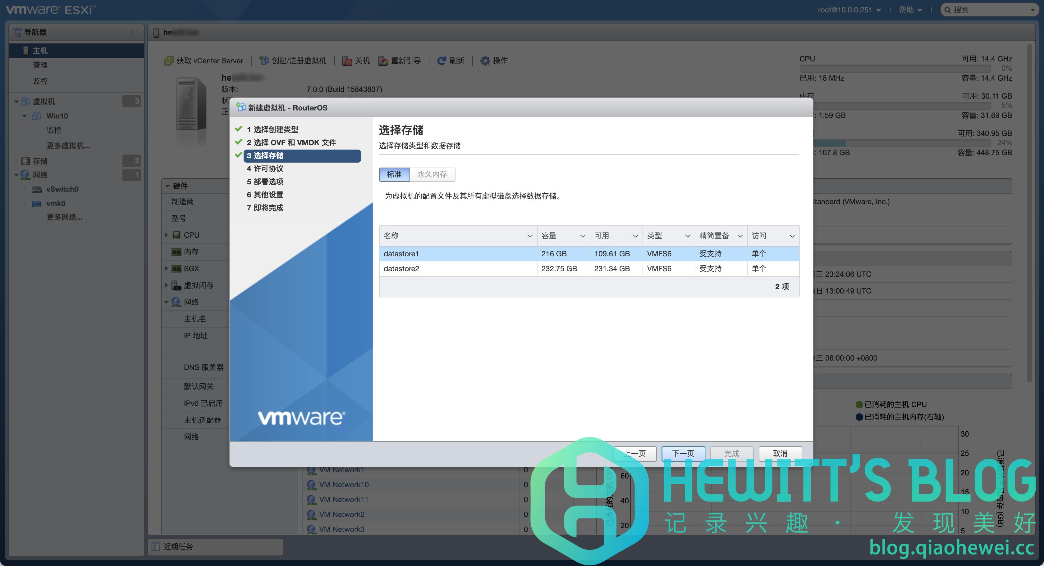 ESXI安装Mikrotik RouterOS(ROS)软路由部署指南(附授权镜像下载)插图17