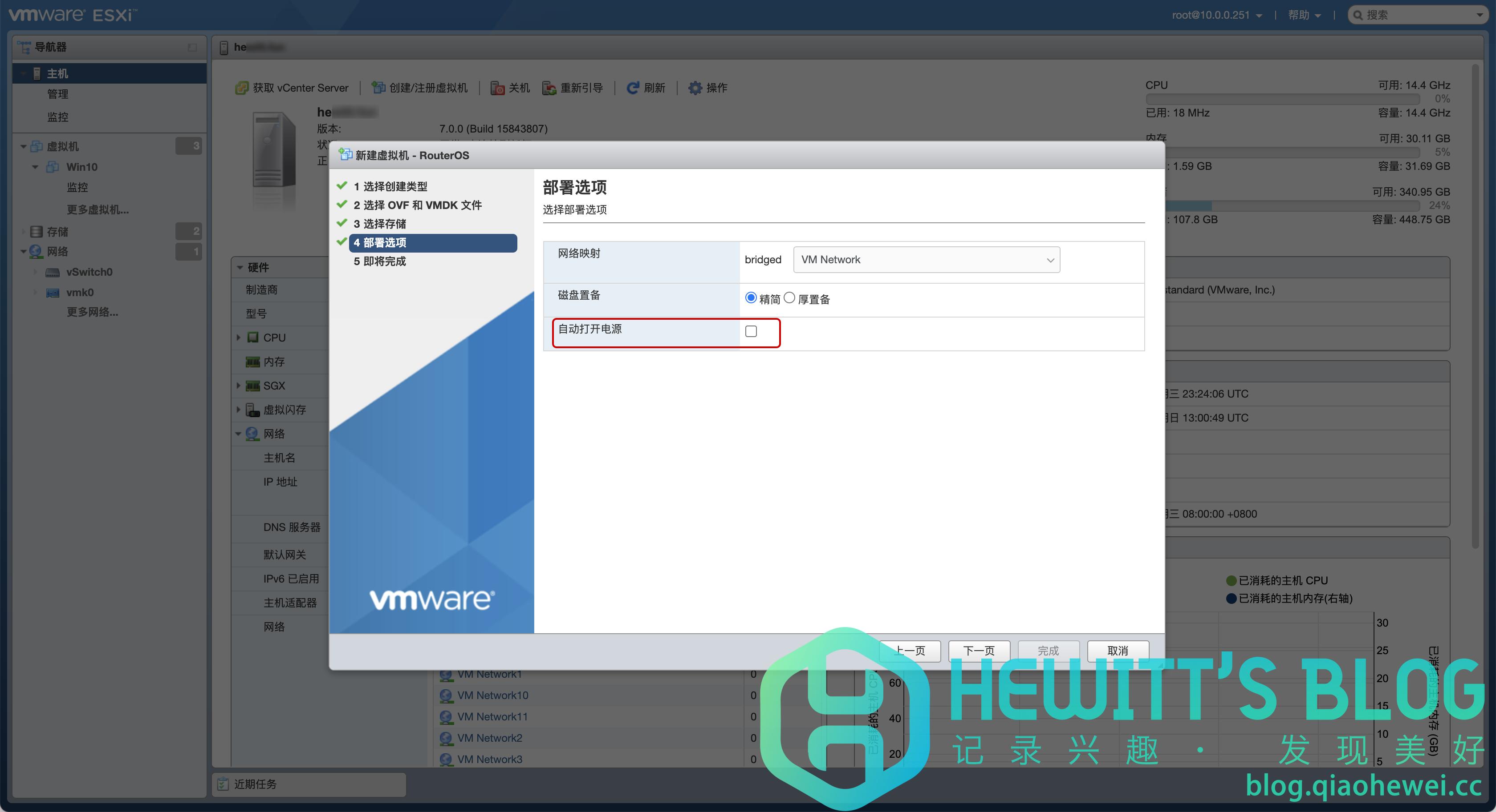 ESXI安装Mikrotik RouterOS(ROS)软路由部署指南(附授权镜像下载)插图19