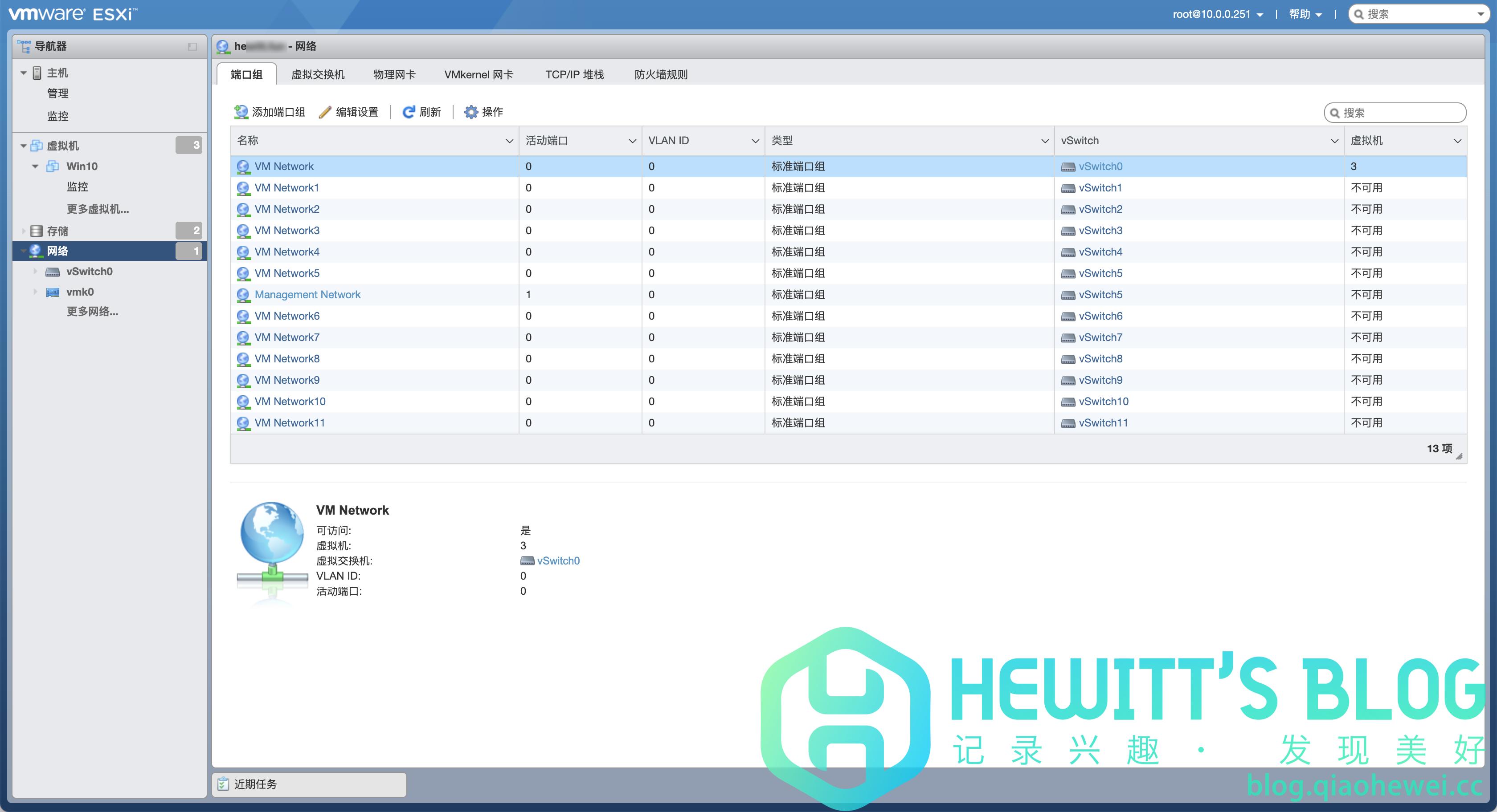 ESXI安装Mikrotik RouterOS(ROS)软路由部署指南(附授权镜像下载)插图9