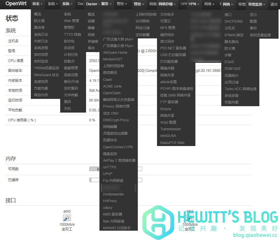 OpenWRT&LEDE x86 软路由固件下载 镜像每月更新插图1