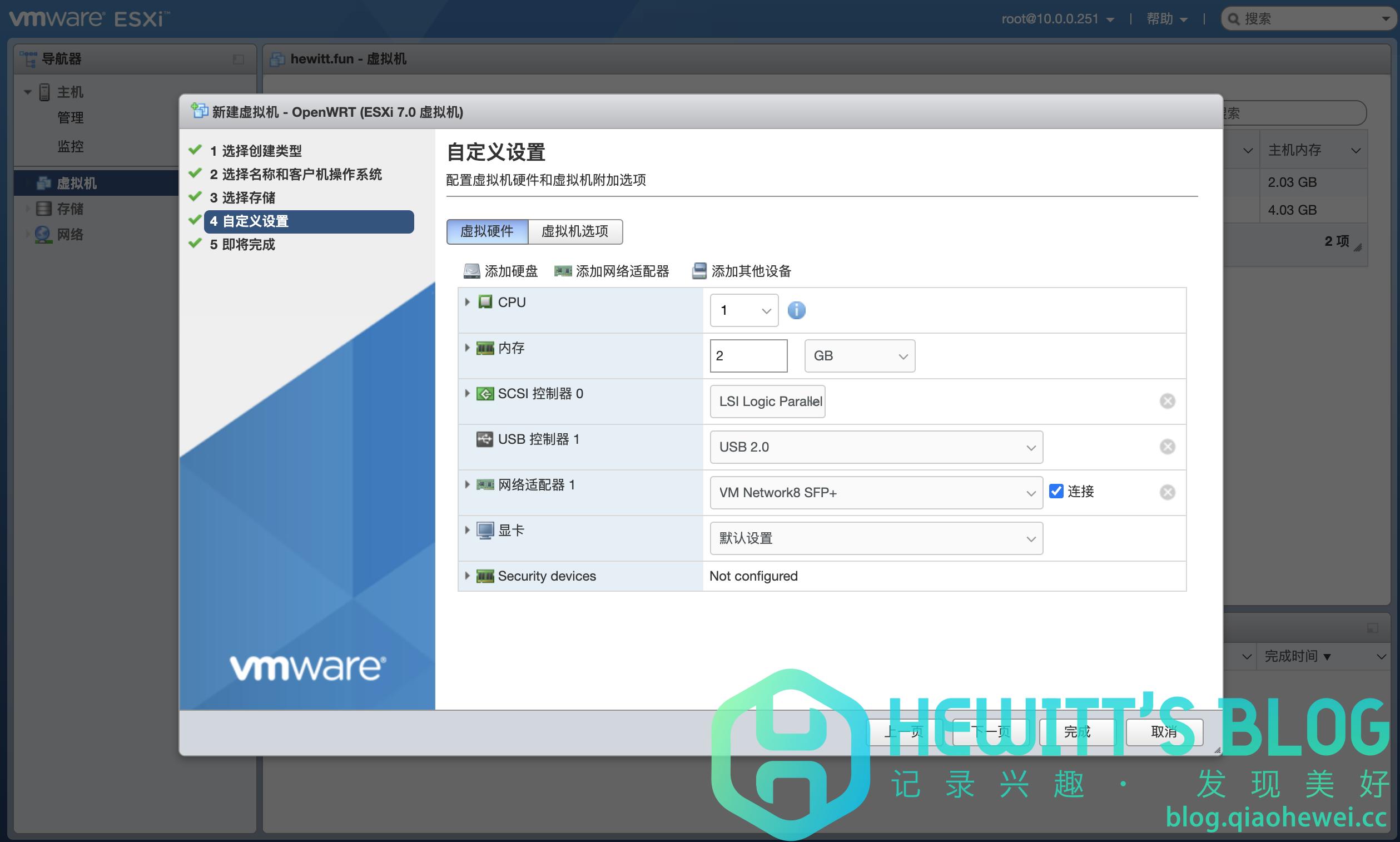 ESXI安装OpenWRT & LEDE软路由部署指南(附镜像下载)插图7
