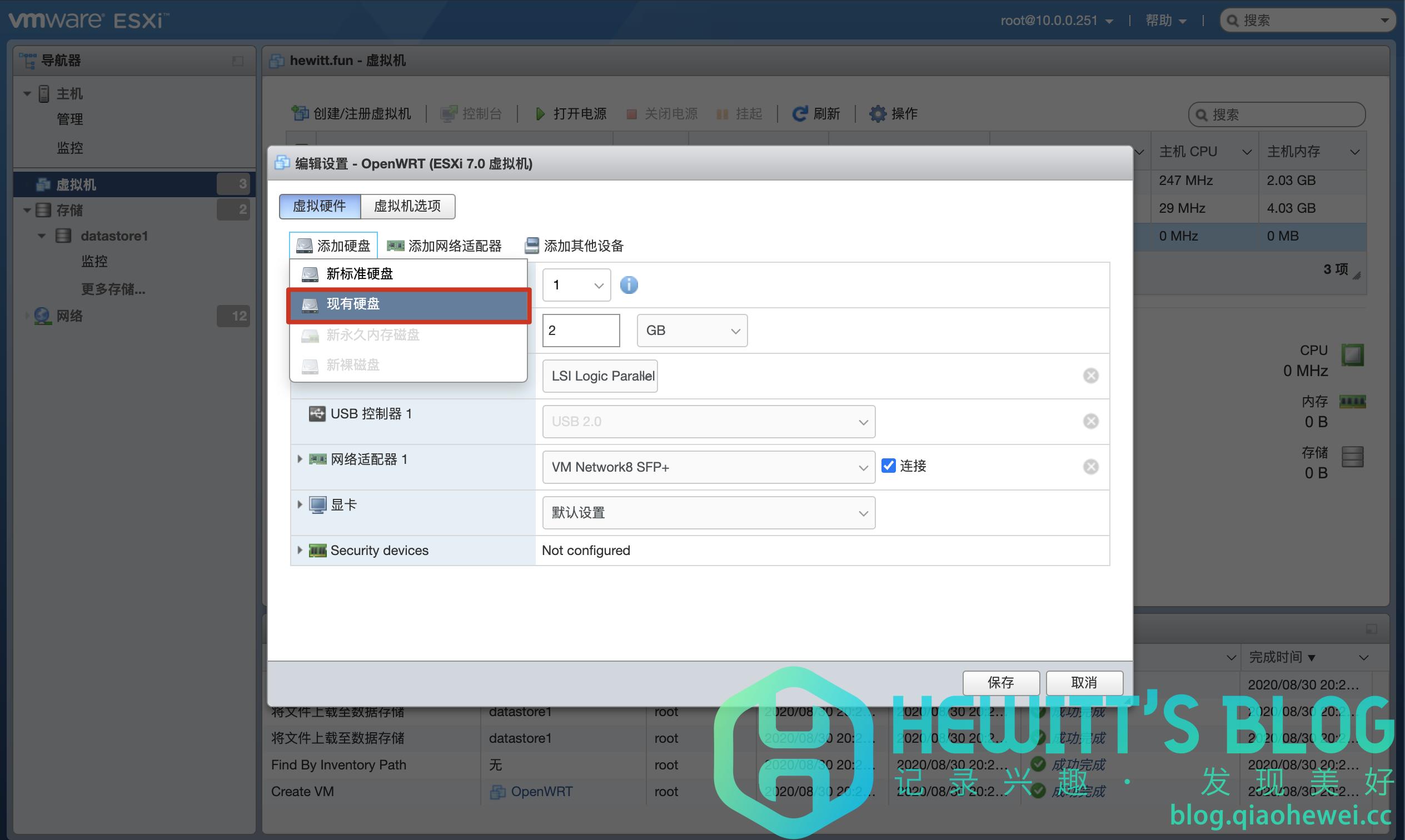 ESXI安装OpenWRT & LEDE软路由部署指南(附镜像下载)插图15