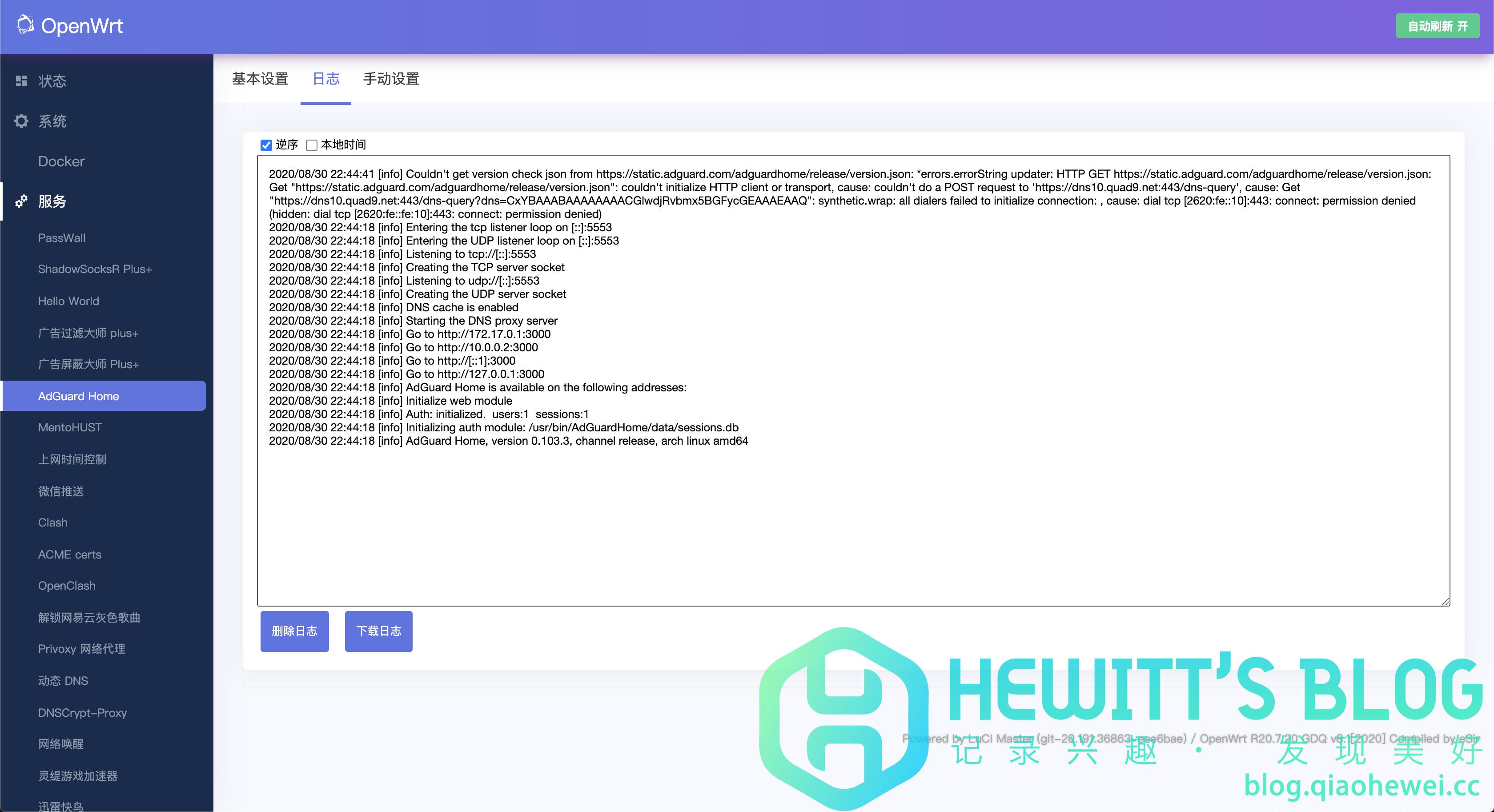 OpenWRT配置AdGuardHome实现防止DNS污染全局广告拦截插图(5)