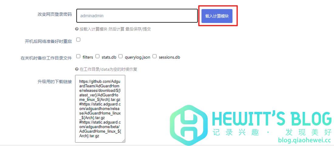 OpenWRT配置AdGuardHome实现防止DNS污染全局广告拦截插图9