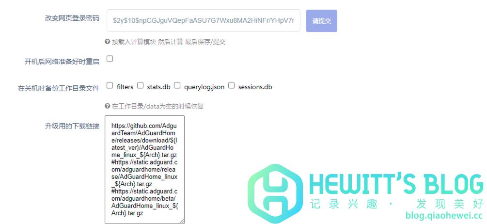 OpenWRT配置AdGuardHome实现防止DNS污染全局广告拦截插图11