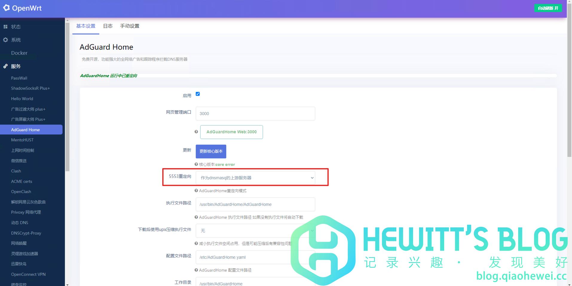 OpenWRT配置AdGuardHome实现防止DNS污染全局广告拦截插图(23)