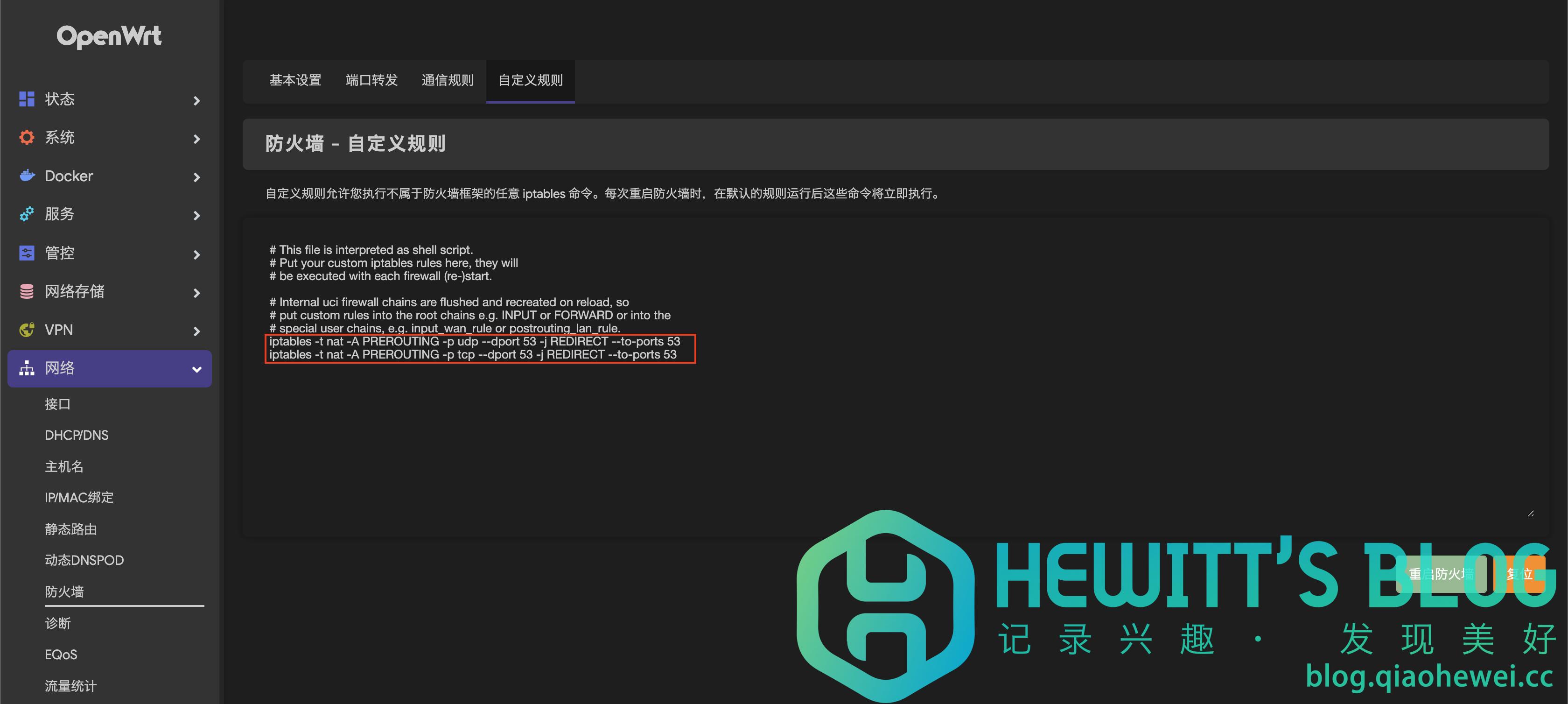 Adguardhome客户端IP显示异常处理插图3