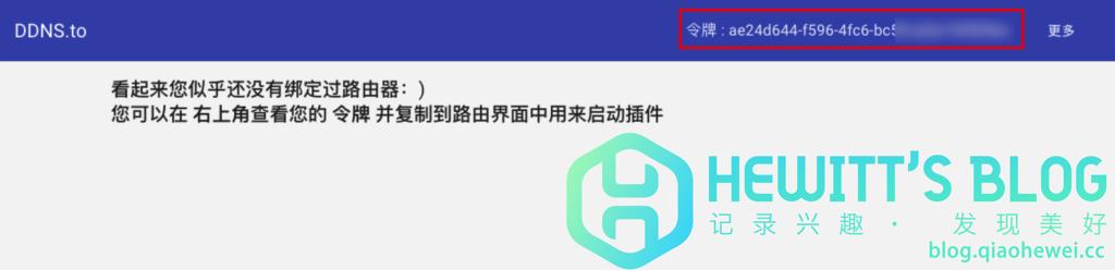 DDNSTO内网穿透,无需公网IP,实现内网远程设备控制插图5